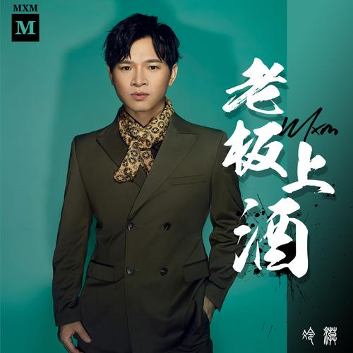 Lao Ban Shang Jiu 老板上酒 Served Wine Please Lyrics 歌詞 With Pinyin By Leng Mo 冷漠 Leng Mo