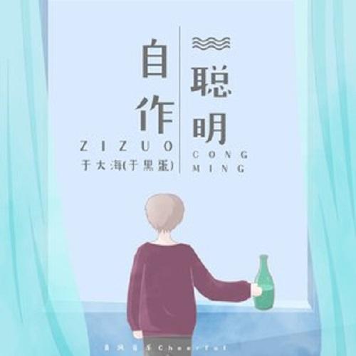Zi Zuo Cong Ming 自作聪明 Fancy Lyrics 歌詞 With Pinyin By Liu Da Zhuang 刘大壮