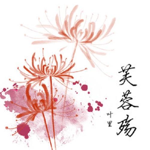 Fu Rong Shang 芙蓉殇 Sad Confederate Rose Lyrics 歌詞 With Pinyin By Ye Li 叶里