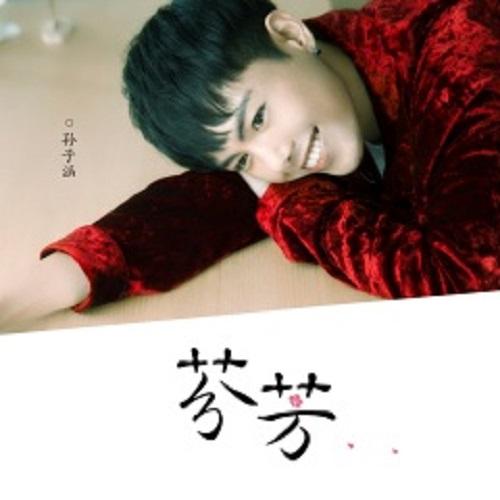 Fen Fang 芬芳 Fragrance Lyrics 歌詞 With Pinyin By Sun Zi Han 孙子涵 Niko Sun
