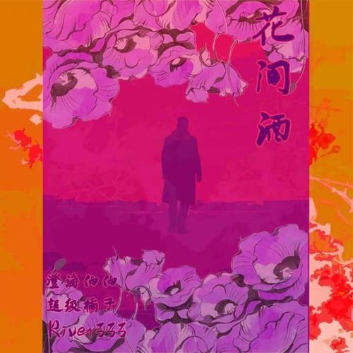 Hua.Jian.Jiang 花.间.酒 Flower, Room And Wine Lyrics 歌詞 With Pinyin By Cheng Hai Bo Bo 澄海伯伯