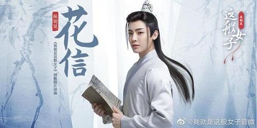 Hua Xin 花信 Florescence Lyrics 歌詞 With Pinyin By Hou Ming Hao 侯明昊 Neo Hou