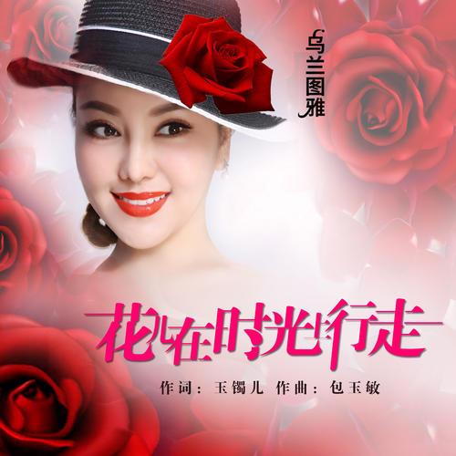 Hua Er Zai Shi Guang Shang Xing Zou 花儿在时光上行走 Flowers Walk On Time Lyrics 歌詞 With Pinyin By Wu Lan Ya Tu 乌兰图雅 Ulan Tuya