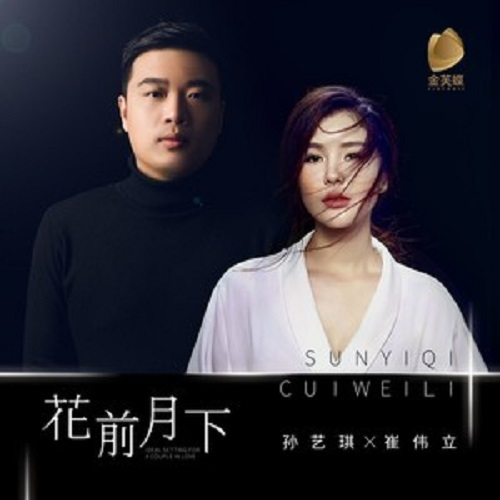 Hua Qian Yue Xia 花前月下 Ideal Setting For A Couple In Love Lyrics 歌詞 With Pinyin By Cui Wei Li 崔伟立、Sun Yi Qi 孙艺琪