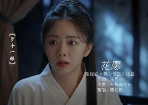 Hua Yuan 花愿 Flower Wish Lyrics 歌詞 With Pinyin By Tan Song Yun 谭松韵 Tan Songyun