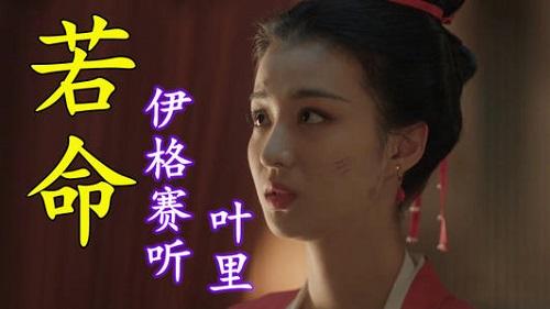 Ruo Ming 若命 If Fate Lyrics 歌詞 With Pinyin By Yi Ge Sai Ting 伊格赛听、Ye Li 叶里