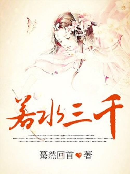 Ruo Shui San Qian 若水三千 Boundless Water Lyrics 歌詞 With Pinyin By Yu Zhong Bai He 雨中百合