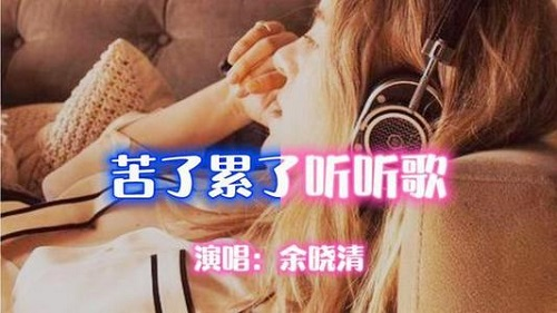 Ku Le Lei Le Ting Ting Ge 苦了累了听听歌 Listening To Music When You Feel Tired And Hard Lyrics 歌詞 With Pinyin By Yu Xiao Qing 余晓清