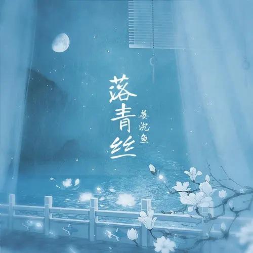 Luo Qing Si 落青丝 Black Hair Lyrics 歌詞 With Pinyin By Jiang Chen Yu 姜沉鱼