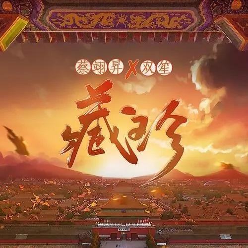 Cang Zhen 藏·珍 Hide The Treasure Lyrics 歌詞 With Pinyin By Cai Yi Sheng 蔡翊昇、Shuang Sheng 双笙 Shuang Sheng