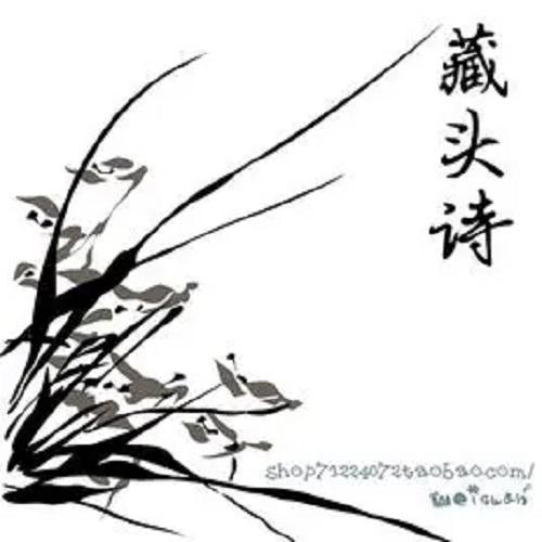 Cang Tou Shi 藏头诗 Acrostic Lyrics 歌詞 With Pinyin By Lin Xi Gua 林西瓜