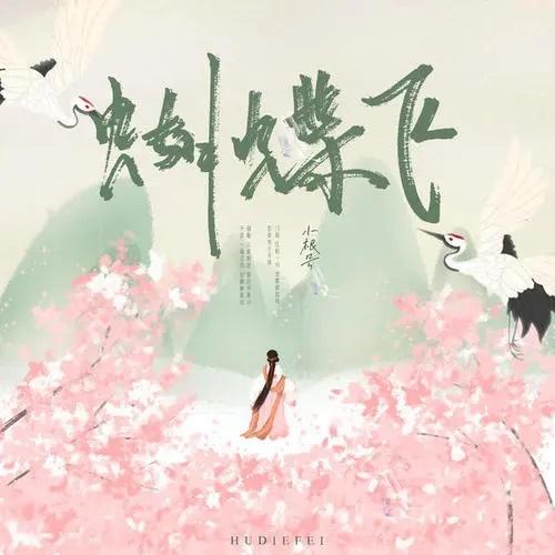 Hu Die Fei 蝴蝶飞 Butterflies Fly Lyrics 歌詞 With Pinyin By Xiao Gen Hao 小根号
