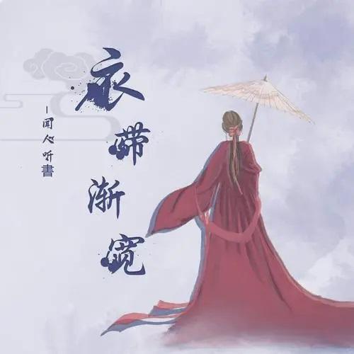 Yi Dai Jian kuan 衣带渐宽 The Belt Widens Lyrics 歌詞 With Pinyin By Wen Ren Ting Shu 闻人听書