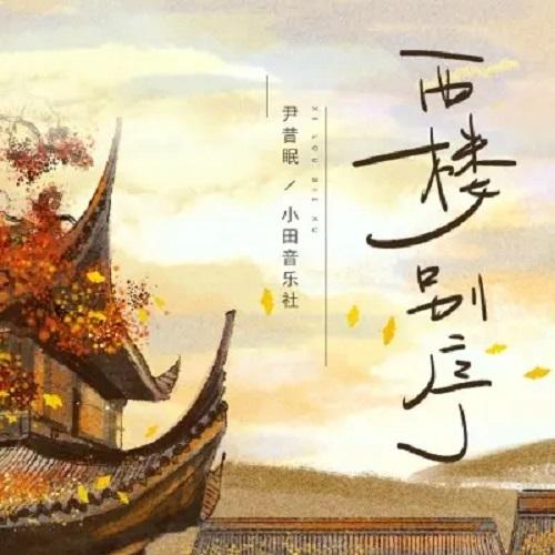 Xi Lou Bie Xu 西楼别序 Another Preface To The West Tower Lyrics 歌詞 With Pinyin By Yin Xi Mian 尹昔眠、Xiao Tian Yin Yue She 小田音乐社