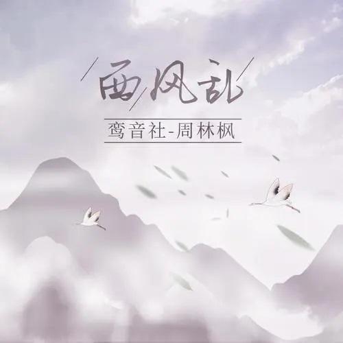 Xi Feng Luan 西风乱 The West Wind Is In Disorder Lyrics 歌詞 With Pinyin By Luan Yin She 鸾音社