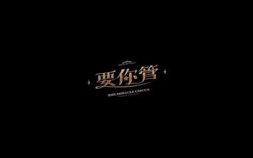 Yao Ni Guan 要你管 It's Up To You Lyrics 歌詞 With Pinyin By Shi Dai Shao Nian Tuan 时代少年团 TNT