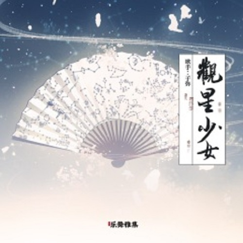 Guan Xing Shao Nv 观星少女 Star Watching Girl Lyrics 歌詞 With Pinyin By Zi Ni 子弥