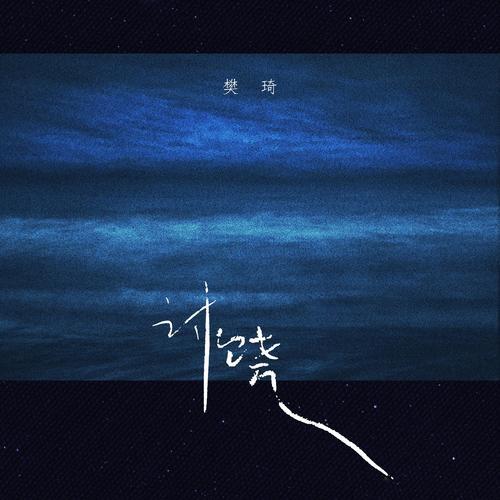 Tao Rao 讨饶 Beg For Mercy Lyrics 歌詞 With Pinyin By Fan Qi 樊琦
