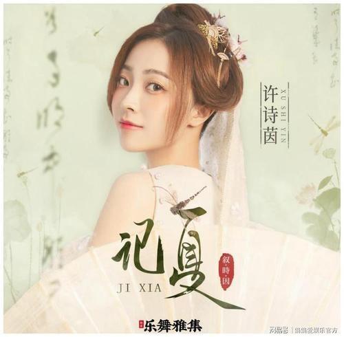 Ji Xia 记夏 Unforgettable Summer Lyrics 歌詞 With Pinyin By Xu Shi Yin 许诗茵 Xu Shiyin