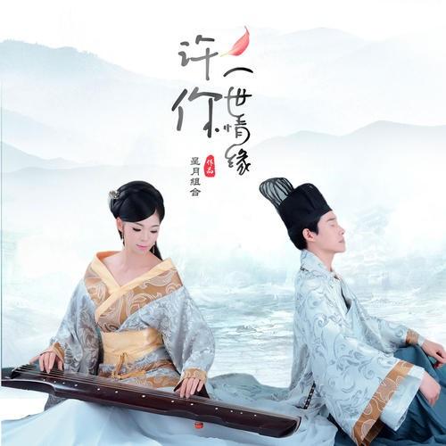 Xu Ni Yi Shi Qing Yuan 许你一世情缘 Wish You A Lifetime Of Love Lyrics 歌詞 With Pinyin By Xing Yue Zu He 星月组合