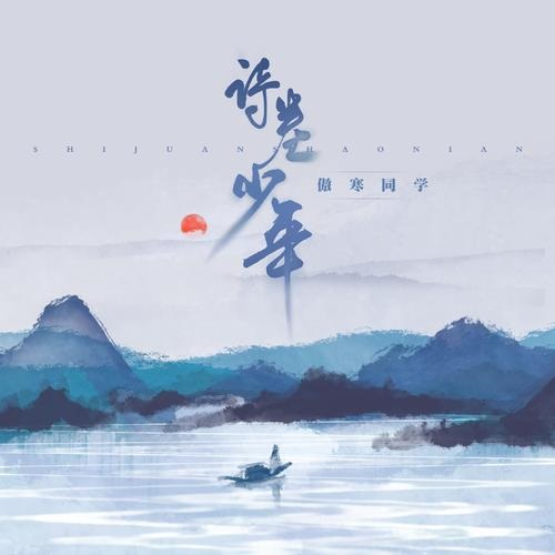 Shi Juan Shao Nian 诗卷少年 A Young Poet Lyrics 歌詞 With Pinyin By Ao Han Tong Xue 傲寒同学