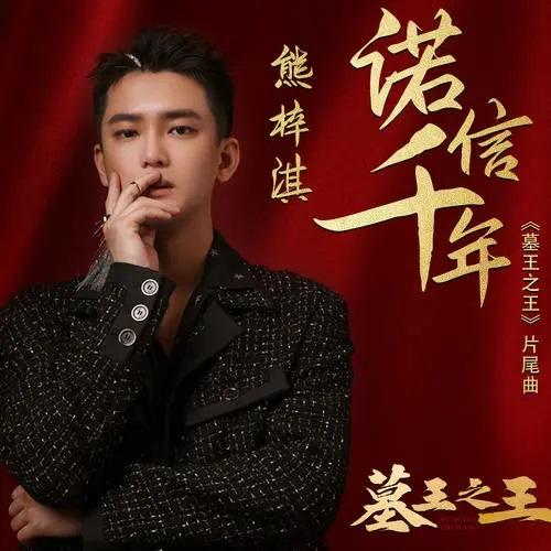 Nuo Xin Qian Nian 诺信千年 Nordson Millennium Lyrics 歌詞 With Pinyin By Xiong Zi Qi 熊梓淇 Xiong Ziqi
