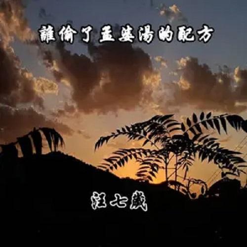 Shei Tou Le Meng Po Tang De Pei Fang 谁偷了孟婆汤的配方 Who Stole The Recipe Of Mengpo Soup Lyrics 歌詞 With Pinyin By Zhen Zhen 真真