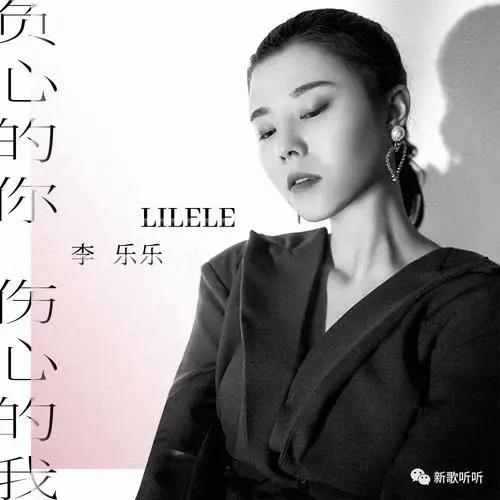 Fu Xin De Ni Shang Xin De Wo 负心的你伤心的我 You Are Heartless And I Am Sad Lyrics 歌詞 With Pinyin By Li Le Le 李乐乐