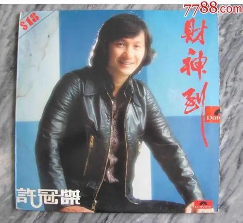 Cai Shen Dao 财神到 Here Comes Fortune Lyrics 歌詞 With Pinyin By Xu Guan Jie 许冠杰 Sam Hui