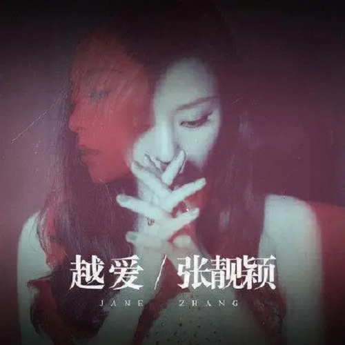 Yue Ai 越爱 The More I Love You Lyrics 歌詞 With Pinyin By Zhang Liang Ying 张靓颖 Jane Zhang