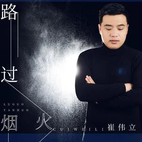Lu Guo De Yan Huo 路过的烟火 Fireworks Passing By Lyrics 歌詞 With Pinyin By Cui Wei Li 崔伟立 Cui Weili