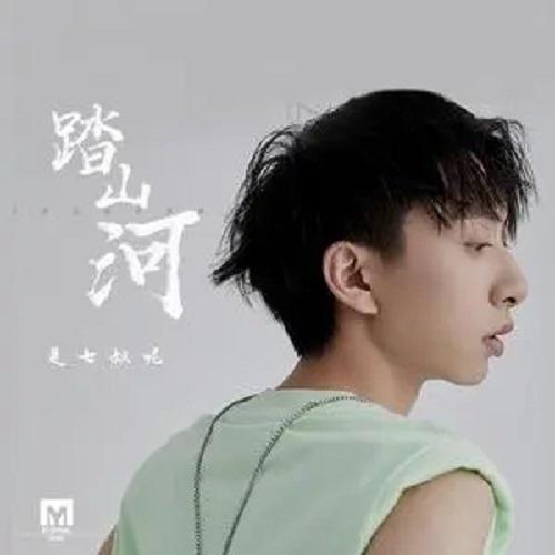 Ta Shan He 踏山河 Stepping On Mountains And Rivers Lyrics 歌詞 With Pinyin By Shi Qi Shu Ne 是七叔呢