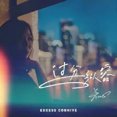Guo Fen Zong Rong 过分纵容 Overindulgence Lyrics 歌詞 With Pinyin By Ruo Xin 若心