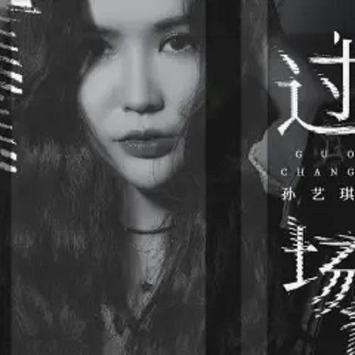 Guo Chang 过场 Cross The Stage Lyrics 歌詞 With Pinyin By Sun Yi Qi 孙艺琪