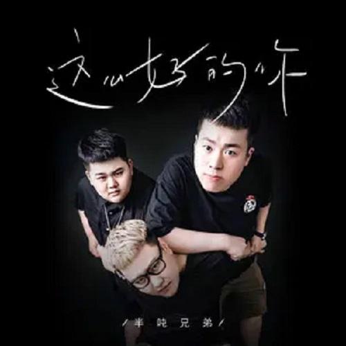 Zhe Me Hao De Ni 这么好的你 How Nice Of You Lyrics 歌詞 With Pinyin By Ban Dun Xiong Di 半吨兄弟 Half Ton Brother