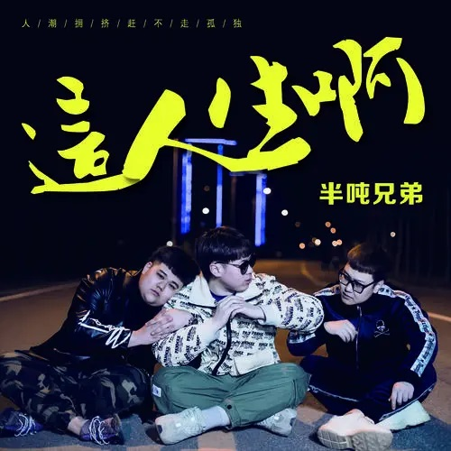 Zhe Ren Sheng A 这人生啊 This Is Life Lyrics 歌詞 With Pinyin By Ban Dun Xiong Di 半吨兄弟