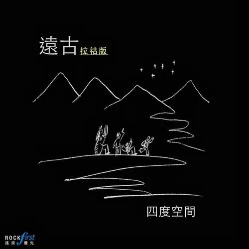 Yuan Gu 远古 Ancient Time Lyrics 歌詞 With Pinyin By Si Du Kong Jian 四度空间
