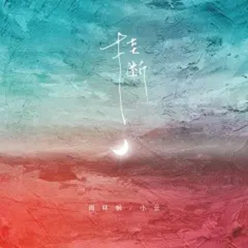 Mi Shi Ren Jian 迷失人间 Lost In The World Lyrics 歌詞 With Pinyin By Xiao Yun 小云、Zhou Lin Feng 周林枫