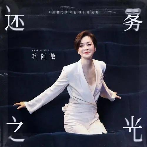 Mi Wu Zhi Guang 迷雾之光 The Light Of Mist Lyrics 歌詞 With Pinyin By Mao A Min 毛阿敏 Mao Amin