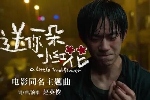 Song Ni Yi Duo Xiao Hong Hua 送你一朵小红花 Give You A Little Red Flower Lyrics 歌詞 With Pinyin By Zhao Ying Jun 赵英俊 Zhao Ying-Jun