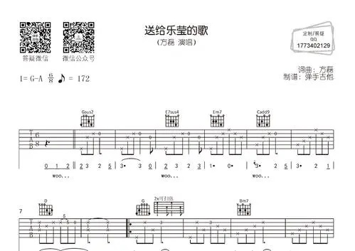 Song Gei Yue Ying De Ge 送给乐莹的歌 Song For Yue Ying Lyrics 歌詞 With Pinyin By Fang Lei 方磊