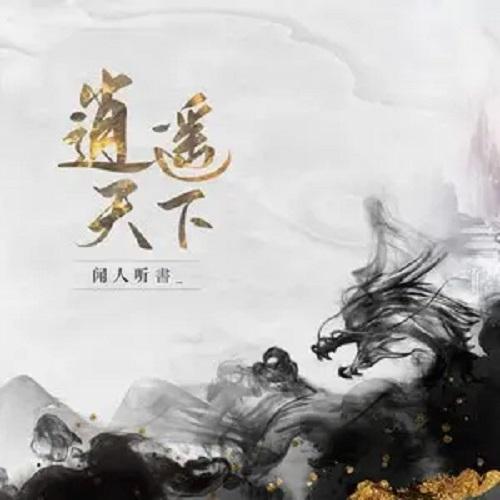 Xiao Yao Tian Xia 逍遥天下 Carefree World Lyrics 歌詞 With Pinyin By Wen Ren Ting Shu 闻人听書Xiao Yao Tian Xia 逍遥天下 Carefree World Lyrics 歌詞 With Pinyin By Wen Ren Ting Shu 闻人听書