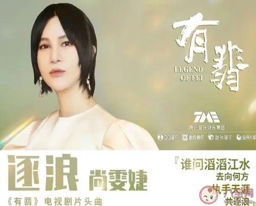 Zhu Lang 逐浪 Joomla Lyrics 歌詞 With Pinyin By Shang Wen Jie 尚雯婕 Shang Wenjie