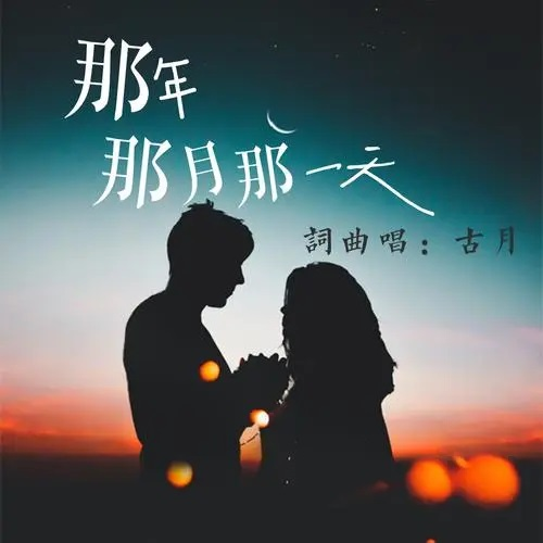 Na Nian Na Yue Na Yi Tian 那年那月那一天 That Year That Month That Day Lyrics 歌詞 With Pinyin By Gu Yue 古月 Gu Yue