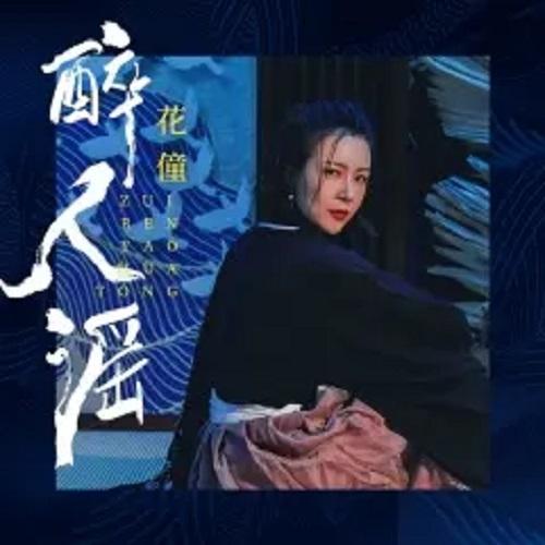 Zui Ren Yao 醉人谣 Intoxicating Rumor Lyrics 歌詞 With Pinyin By Xue Shi Lang 雪十郎