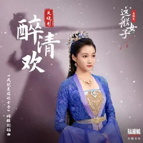 Zui Qing Huan 醉清欢 Drunk Wth Joy Lyrics 歌詞 With Pinyin By Guan Xiao Tong 关晓彤 Guan Xiaotong
