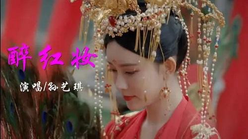 Zui Hong Zhuang 醉红妆 Drunk Red Makeup Lyrics 歌詞 With Pinyin By Sun Yi Qi 孙艺琪
