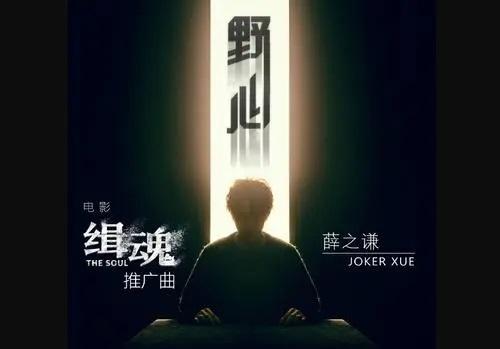 Ye Xin 野心 Ambition Lyrics 歌詞 With Pinyin By Xue Zhi Qian 薛之谦 Joker Xue