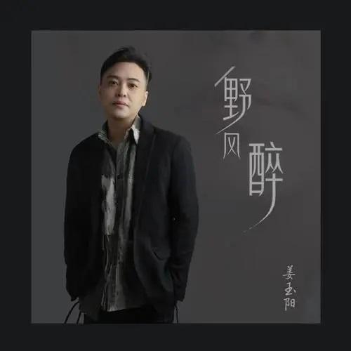 Ye Feng Zui 野风醉 Drunk In Wild Wind Lyrics 歌詞 With Pinyin By Jiang Yu Yang 姜玉阳 Jiang Yuyang
