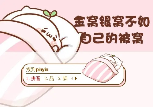 Jin Wo Yin Wo Bu Ru Zi Ji De Gou Wo 金窝银窝不如自己的狗窝 Home Is The Best Lyrics 歌詞 With Pinyin By Ma Jian Tao 马健涛